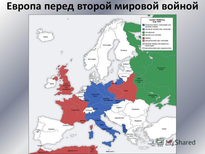 Европа перед второй мировой войной