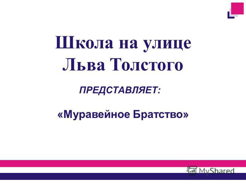 Школа на улице Льва Толстого ПРЕДСТАВЛЯЕТ: «Муравейное Братство»