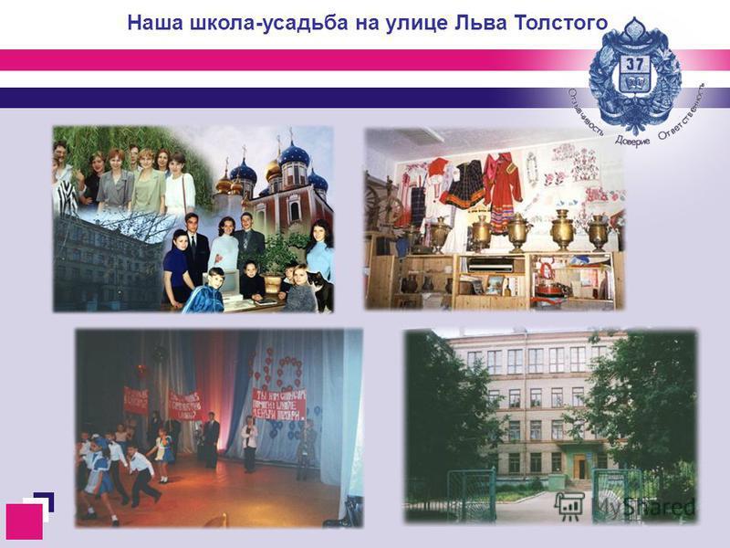 Наша школа-усадьба на улице Льва Толстого