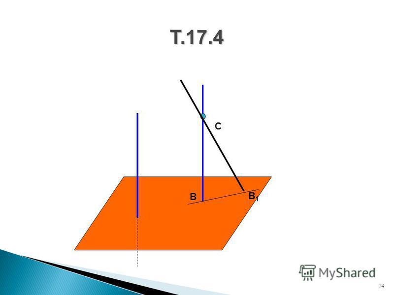 14 Т.17.4 С В В1В1