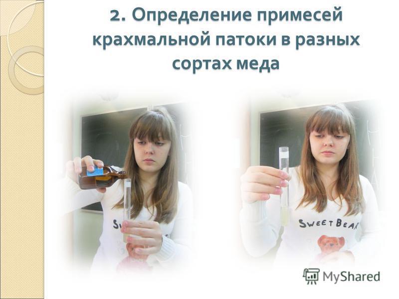 2. Определение примесей крахмальной патоки в разных сортах меда