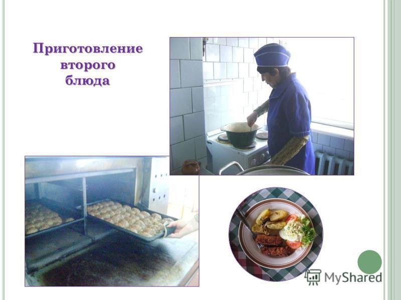 Приготовление второго блюда