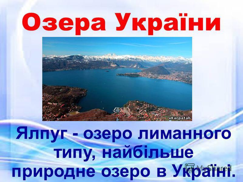 Озера України Ялпуг - озеро лиманного типу, найбільше природне озеро в Україні.