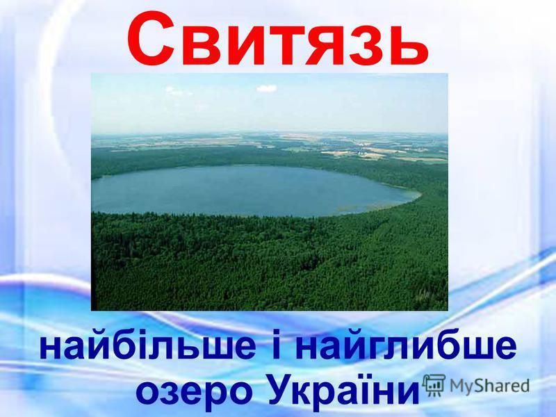 Свитязь найбільше і найглибше озеро України