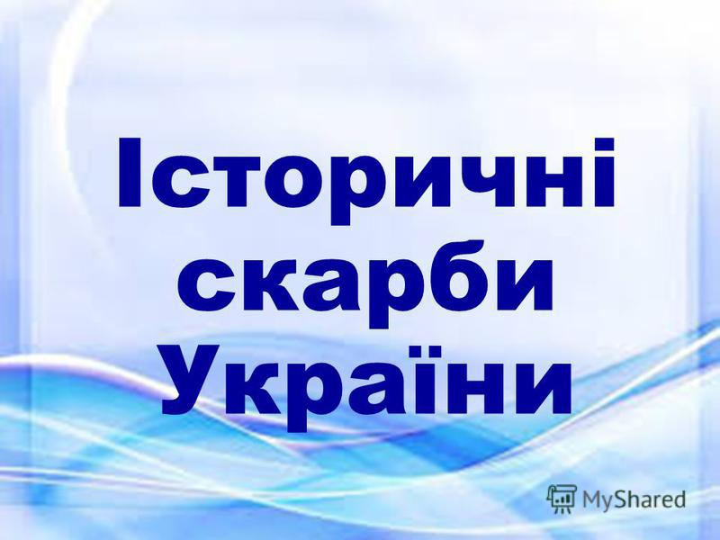 Історичні скарби України