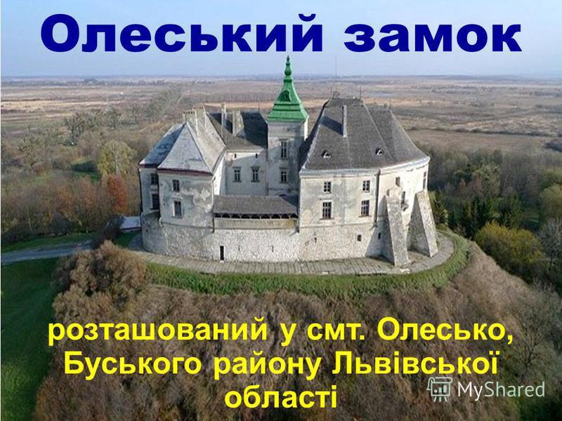 Олеський замок розташований у смт. Олесько, Буського району Львівської області