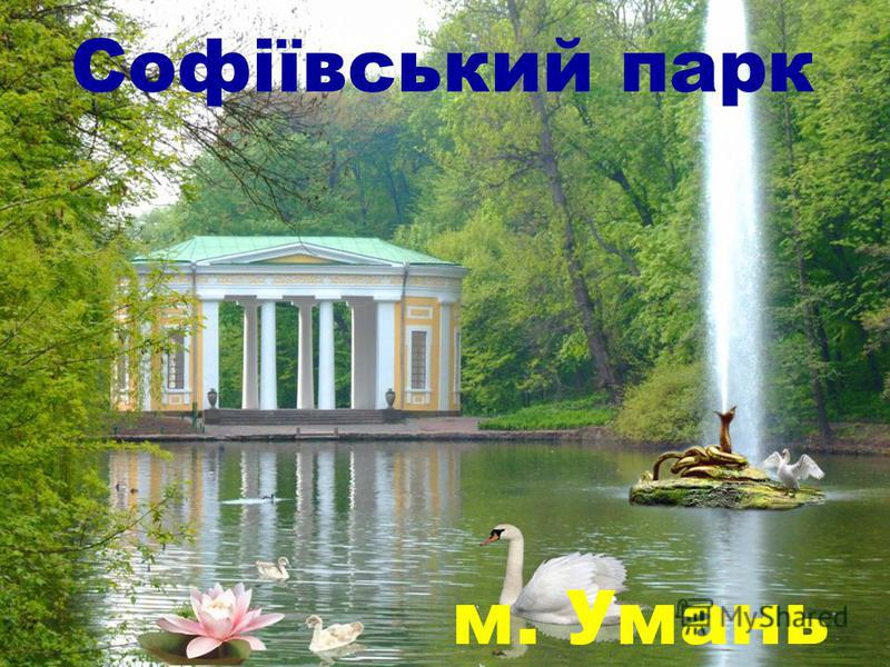 Софіївський парк м. Умань