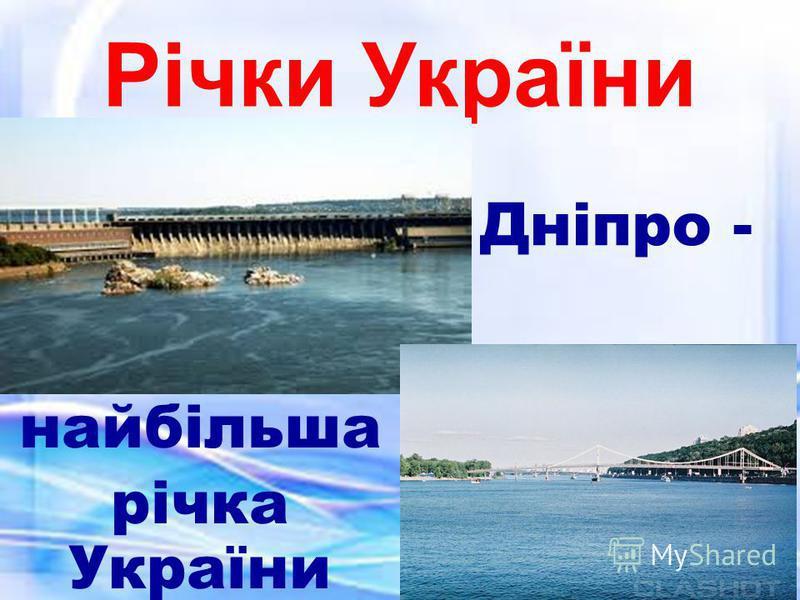 Річки України найбільша річка України Дніпро -