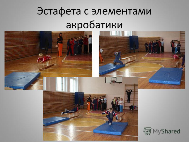 Эстафета с элементами акробатики