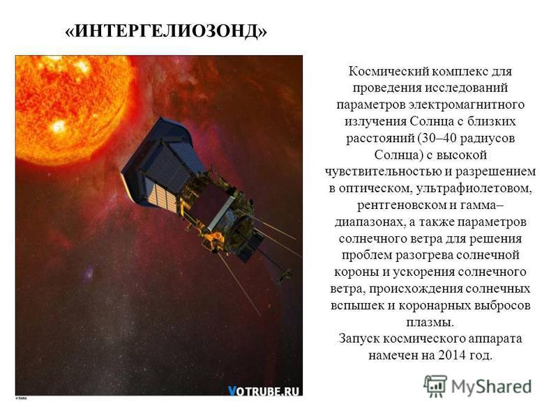 Космический комплекс для проведения исследований параметров электромагнитного излучения Солнца с близких расстояний (30–40 радиусов Солнца) c высокой чувствительностью и разрешением в оптическом, ультрафиолетовом, рентгеновском и гамма– диапазонах, а