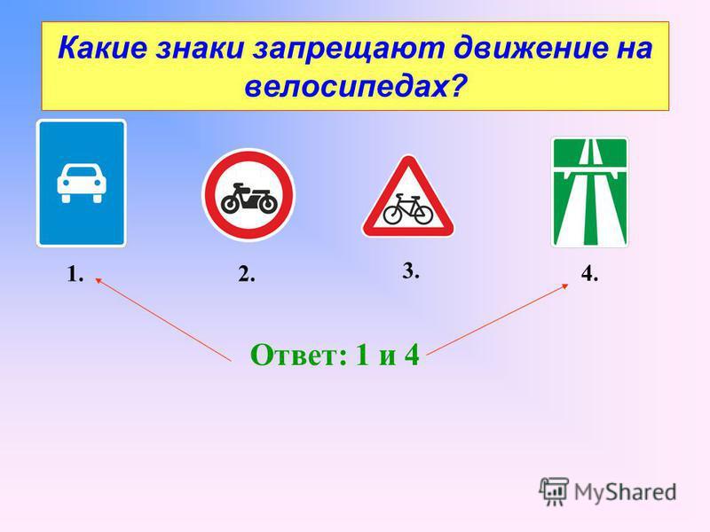 Какие знаки запрещают движение на велосипедах? 1.2. 3. 4. Ответ: 1 и 4