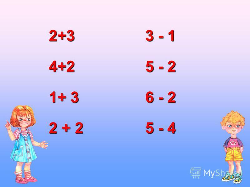 2+3 4+2 1+ 3 2 + 2 3 - 1 5 - 2 6 - 2 5 - 4
