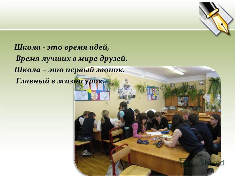 Школа - это время идей, Время лучших в мире друзей, Школа – это первый звонок. Главный в жизни урок.
