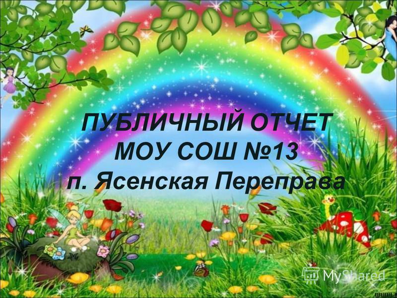 ПУБЛИЧНЫЙ ОТЧЕТ МОУ СОШ 13 п. Ясенская Переправа