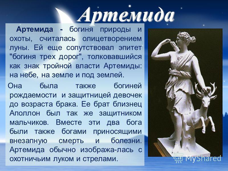 Артемида Артемида - Артемида - богиня природы и охоты, считалась олицетворением луны. Ей еще сопутствовал эпитет