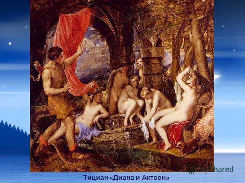 Тициан «Диана и Актеон»
