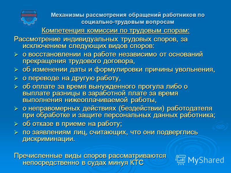 положение о комиссии по трудовым спорам образец