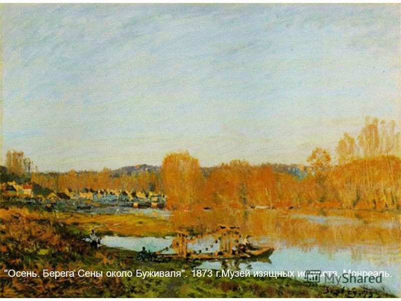 Осень. Берега Сены около Буживаля. 1873 г.Музей изящных искусств, Монреаль.