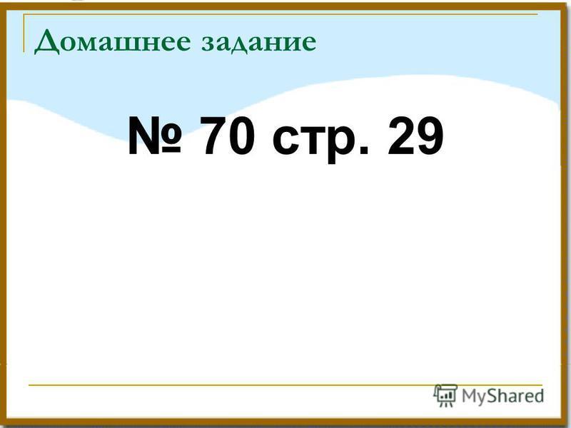 Домашнее задание 70 стр. 29