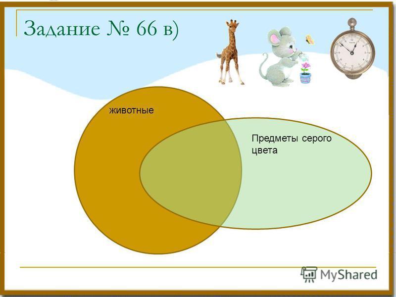 Задание 66 в) животные Предметы серого цвета