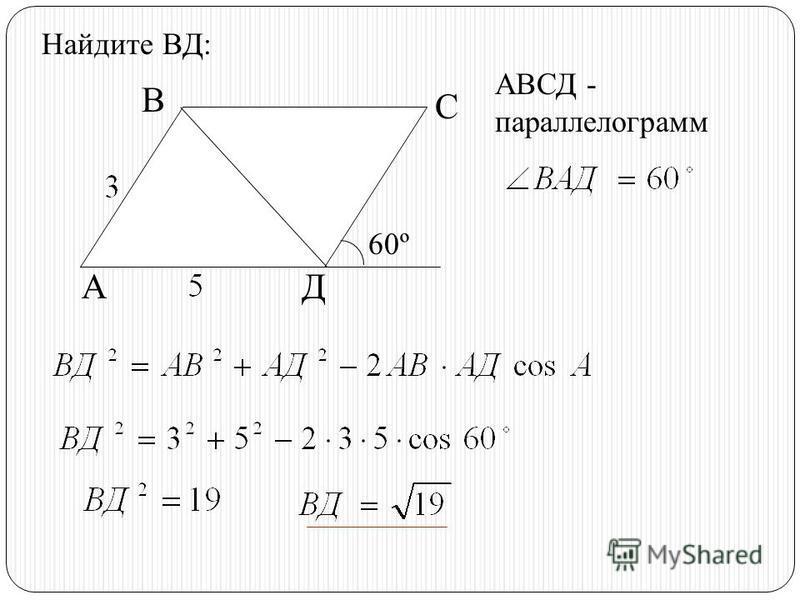 Найдите ВД: В С АД 60º АВСД - параллелограмм