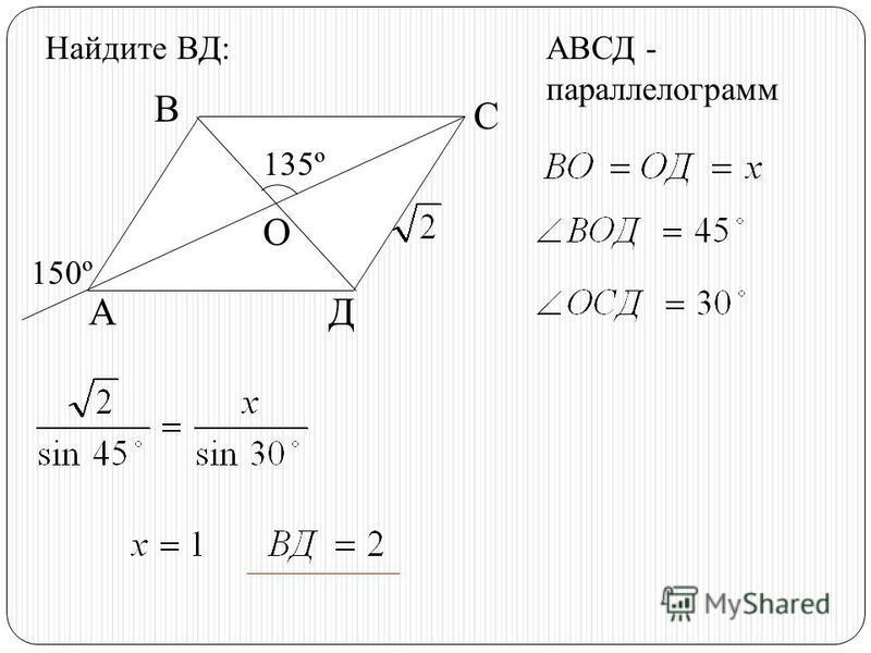 Найдите ВД: В С АД 135º 150º150º О АВСД - параллелограмм