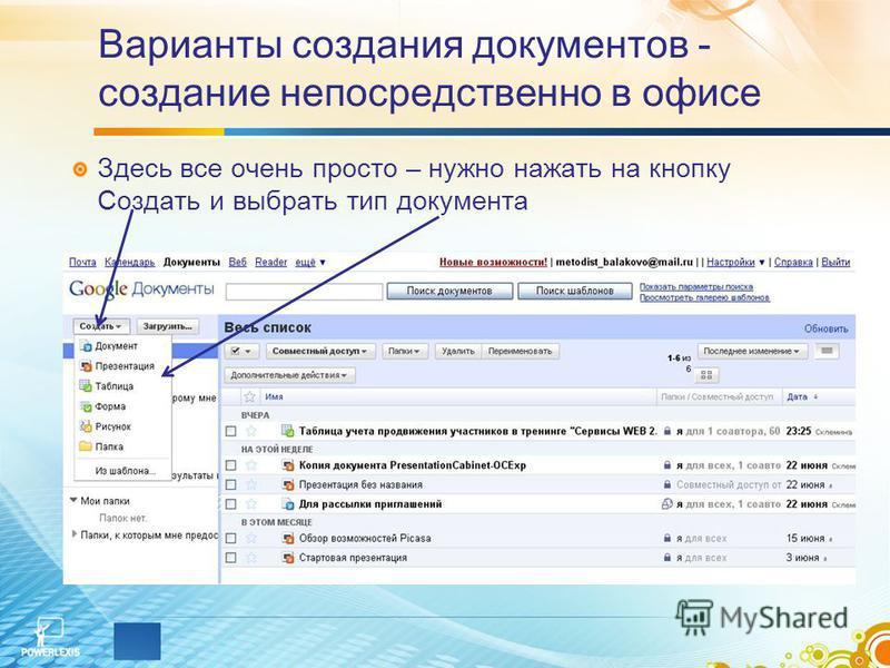 Варианты создания документов - создание непосредственно в офисе Здесь все очень просто – нужно нажать на кнопку Создать и выбрать тип документа