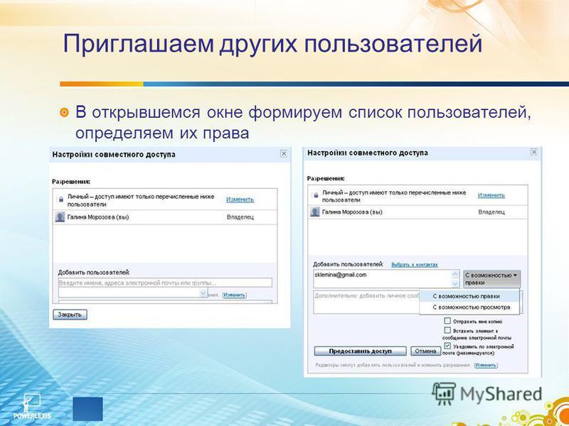 Приглашаем других пользователей В открывшемся окне формируем список пользователей, определяем их права