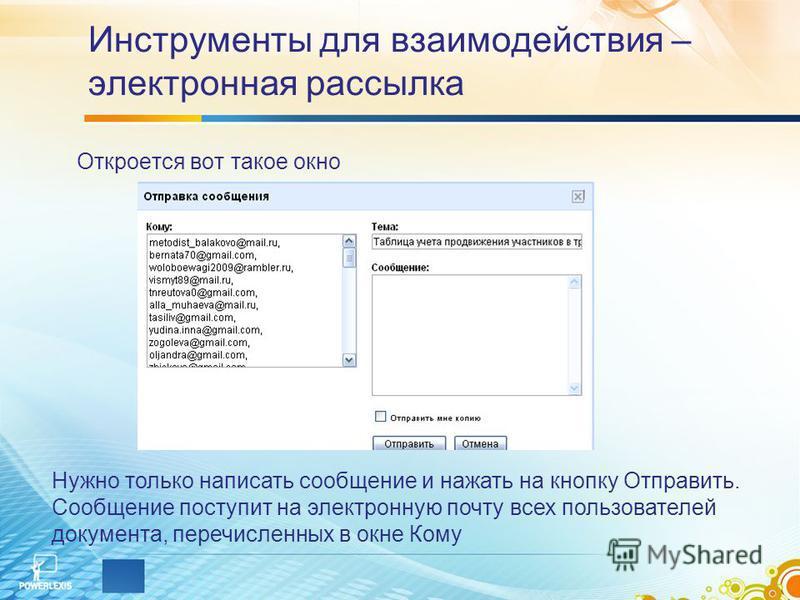 Инструменты для взаимодействия – электронная рассылка Откроется вот такое окно Нужно только написать сообщение и нажать на кнопку Отправить. Сообщение поступит на электронную почту всех пользователей документа, перечисленных в окне Кому