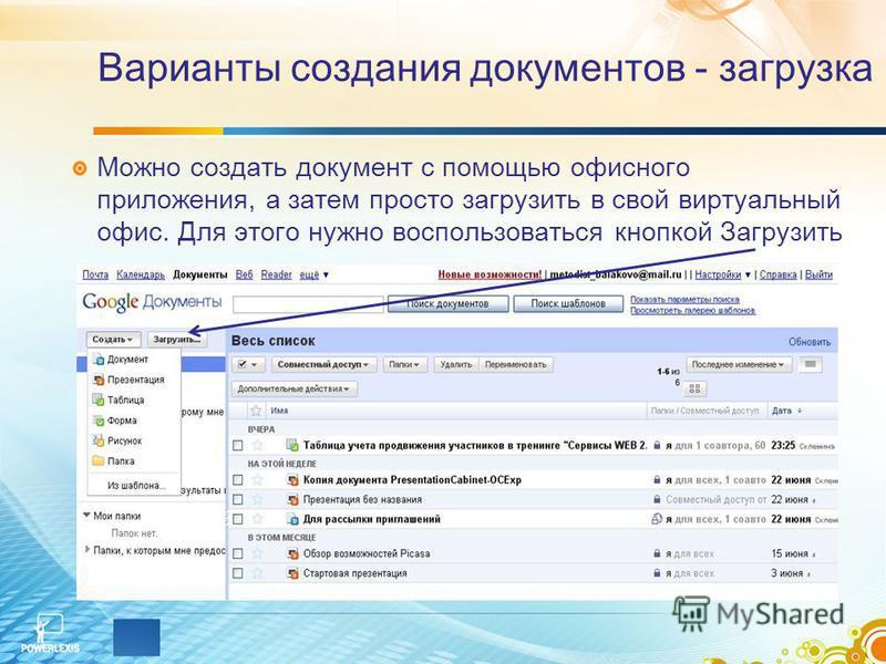 Варианты создания документов - загрузка Можно создать документ с помощью офисного приложения, а затем просто загрузить в свой виртуальный офис. Для этого нужно воспользоваться кнопкой Загрузить