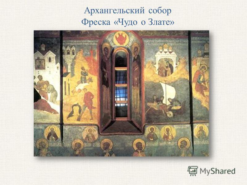 Архангельский собор Фреска «Чудо о Злате»