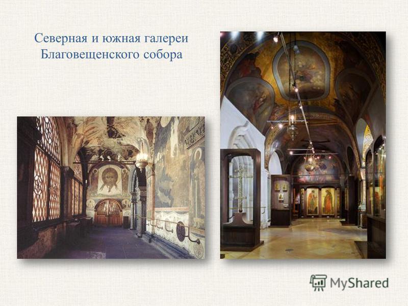 Северная и южная галереи Благовещенского собора