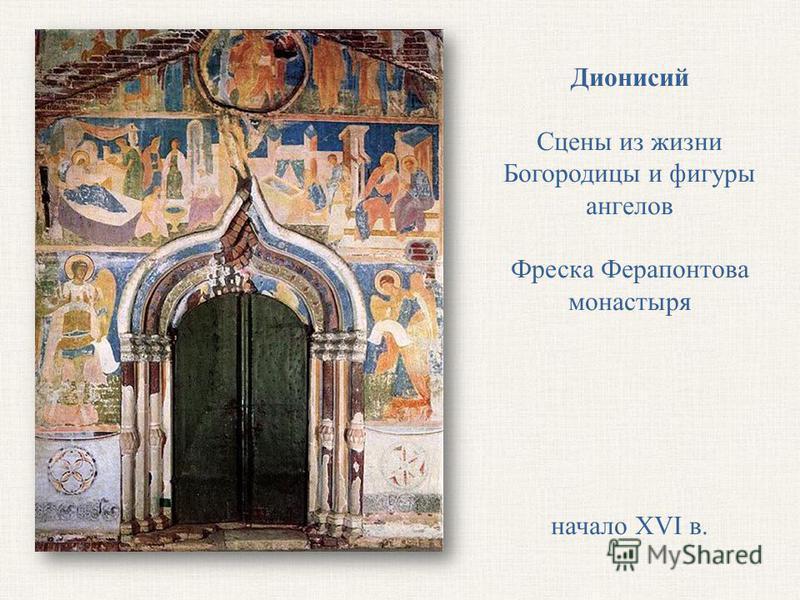 Дионисий Сцены из жизни Богородицы и фигуры ангелов Фреска Ферапонтова монастыря начало XVI в.