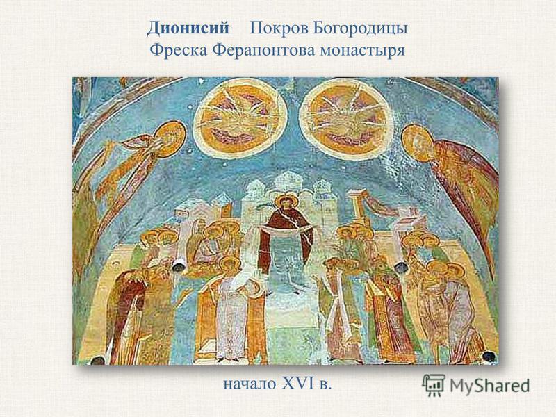 Дионисий Покров Богородицы Фреска Ферапонтова монастыря начало XVI в.