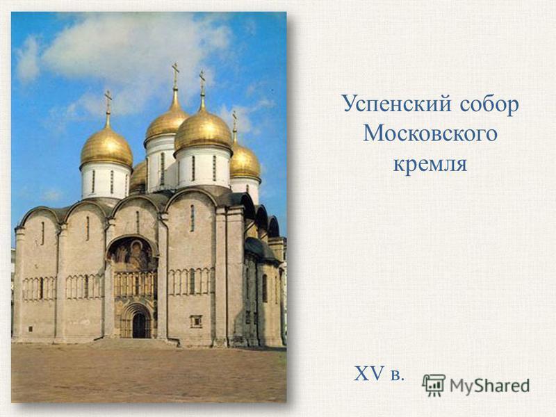 Успенский собор Московского кремля XV в.