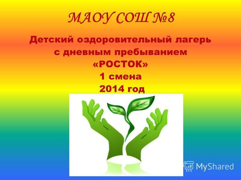 МАОУ СОШ 8 Детский оздоровительный лагерь с дневным пребыванием «РОСТОК» 1 смена 2014 год