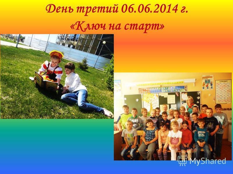День третий 06.06.2014 г. «Ключ на старт»