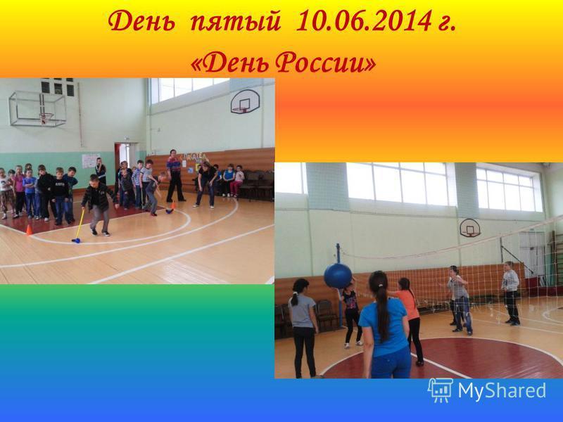 День пятый 10.06.2014 г. «День России»
