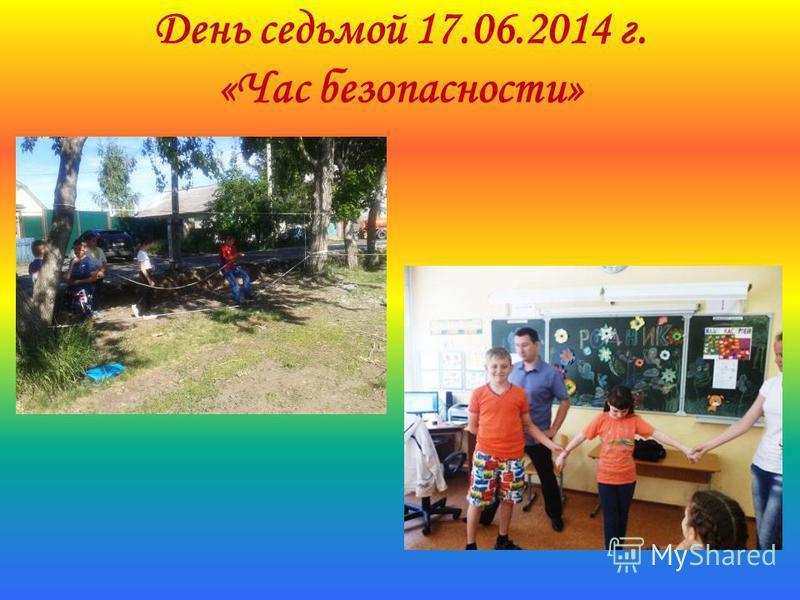 День седьмой 17.06.2014 г. «Час безопасности»