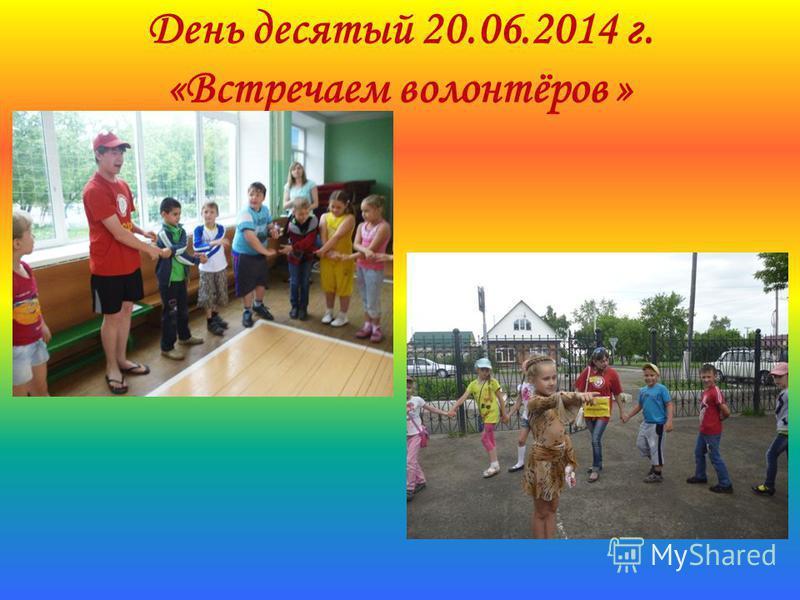 День десятый 20.06.2014 г. «Встречаем волонтёров »
