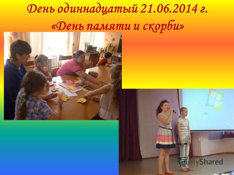 День одиннадцатый 21.06.2014 г. «День памяти и скорби»