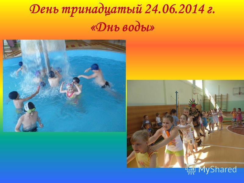 День тринадцатый 24.06.2014 г. «Днь воды»