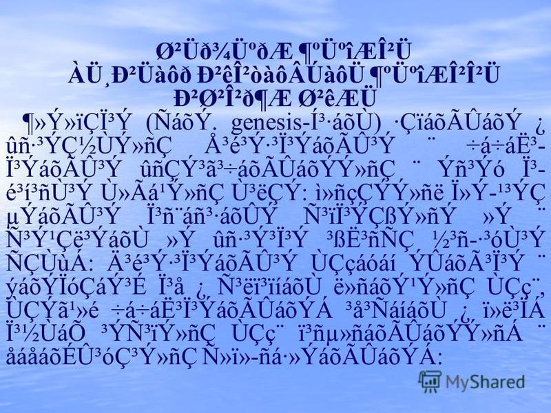زÜð¾ÜºðÆ ¶ºÜºîÆÎ²Ü ÀܸвÜàôð вêβòàôÂÚàôÜ ¶ºÜºîÆÎ²Î²Ü Ð²Ø²Î²ð¶Æ زêÆÜ ¶»Ý»ïÇÏ³Ý (ÑáõÝ. genesis-ͳ·áõÙ) ·ÇïáõÃÛáõÝ ¿ ûñ·³ÝǽÙÝ»ñÇ Å³é³Ý·³Ï³ÝáõÃÛ³Ý ¨ ÷á÷á˳- ϳÝáõÃÛ³Ý ûñÇݳã³÷áõÃÛáõÝÝ»ñÇ ¨ Ýñ³Ýó ϳ- é³í³ñÙ³Ý Ù»Ãá¹Ý»ñÇ Ù³ëÇÝ: ì»ñçÇÝÝ»ñë Ï»Ý-¹³ÝÇ µÝáõ