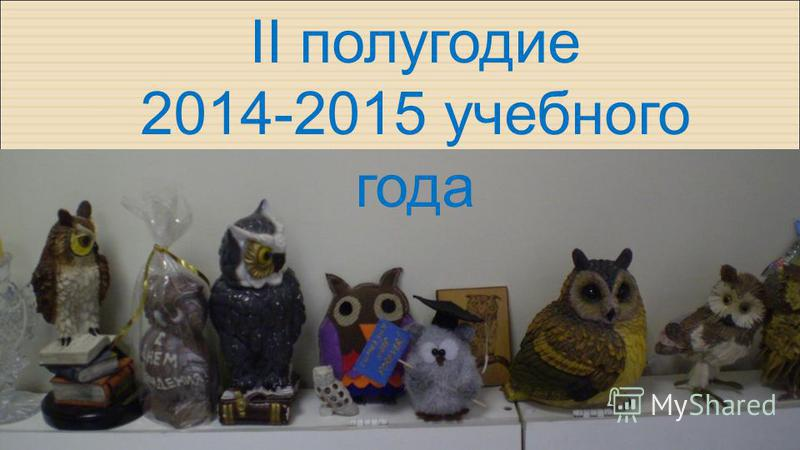 II полугодие 2014-2015 учебного года