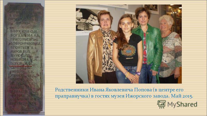 Родственники Ивана Яковлевича Попова (в центре его праправнучка) в гостях музея Ижорского завода. Май 2015.