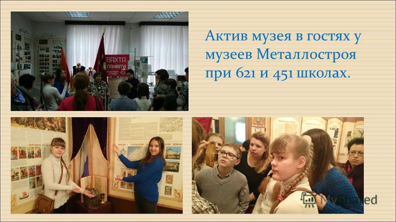Актив музея в гостях у музеев Металлостроя при 621 и 451 школах.