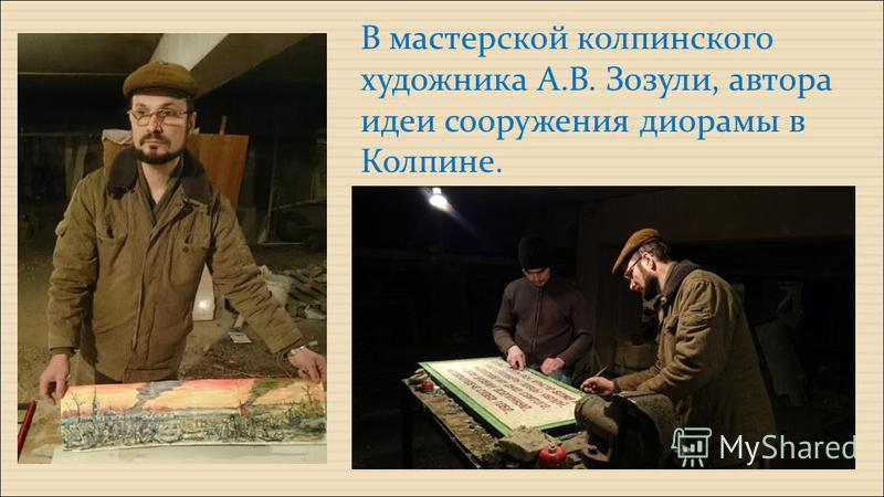 В мастерской колпинского художника А.В. Зозули, автора идеи сооружения диорамы в Колпине.