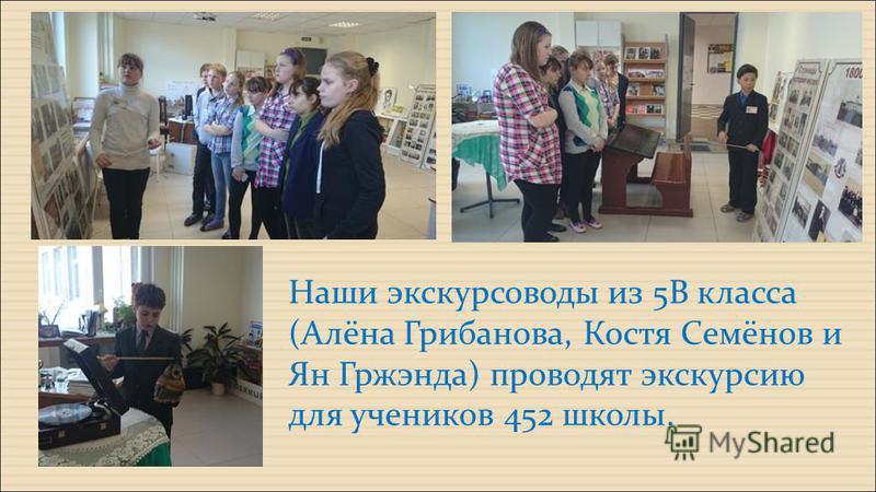 Наши экскурсоводы из 5В класса (Алёна Грибанова, Костя Семёнов и Ян Гржэнда) проводят экскурсию для учеников 452 школы.
