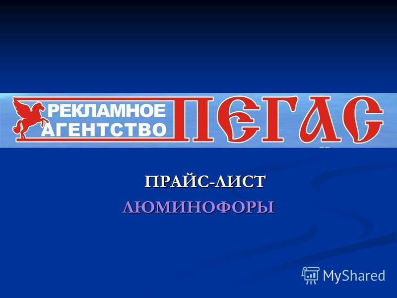 ПРАЙС-ЛИСТ ПРАЙС-ЛИСТЛЮМИНОФОРЫ