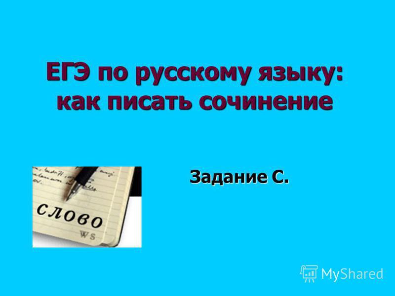 ЕГЭ по русскому языку: как писать сочинение Задание С.
